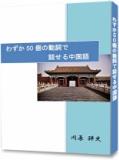 わずか50個の動詞で話せる中国語
